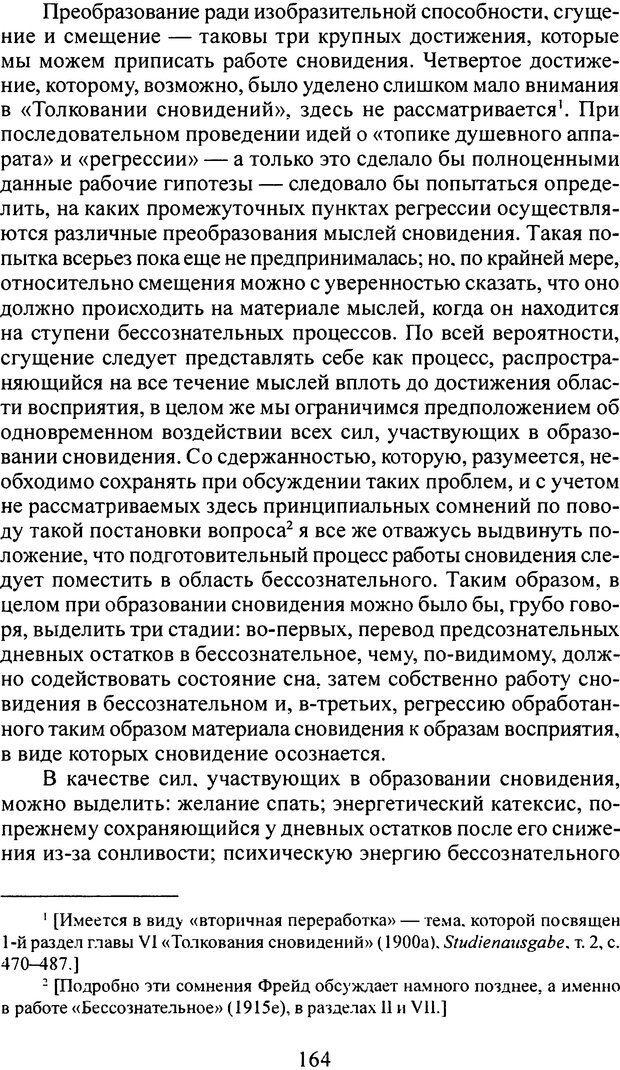 DJVU. Том 4. Психологические сочинения. Фрейд З. Страница 161. Читать онлайн