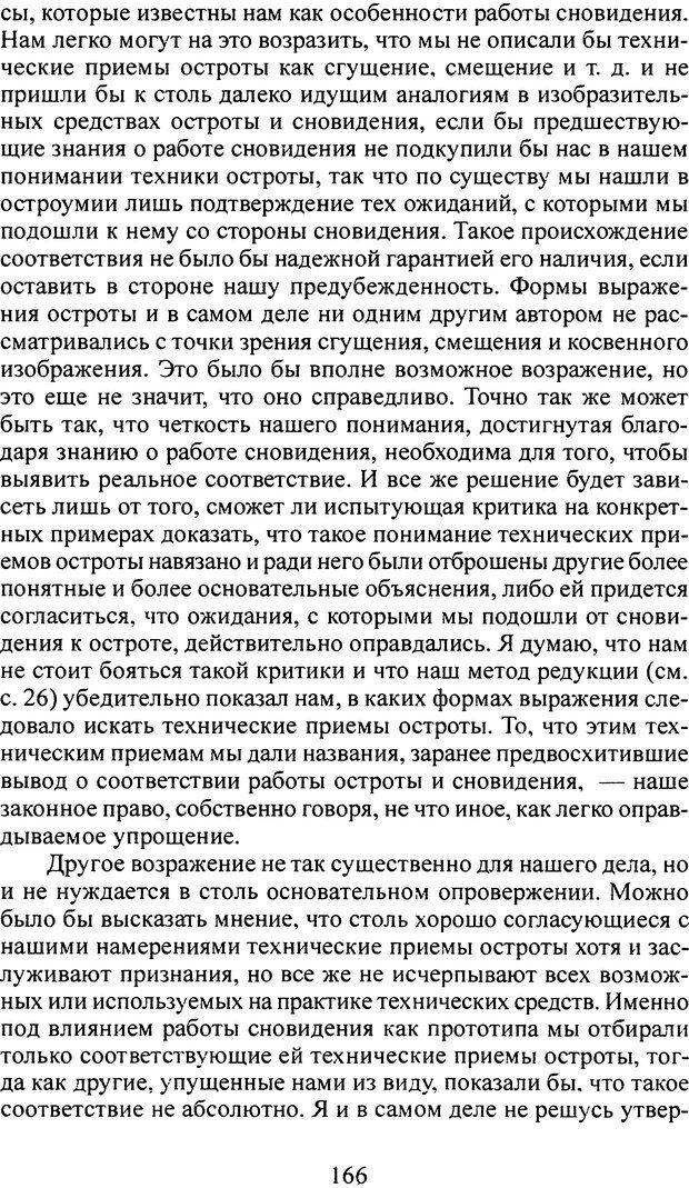 DJVU. Том 4. Психологические сочинения. Фрейд З. Страница 163. Читать онлайн