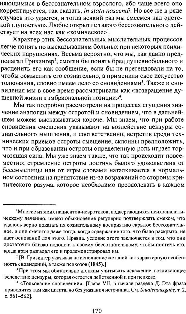DJVU. Том 4. Психологические сочинения. Фрейд З. Страница 167. Читать онлайн