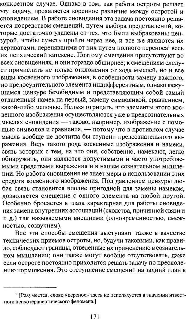DJVU. Том 4. Психологические сочинения. Фрейд З. Страница 168. Читать онлайн
