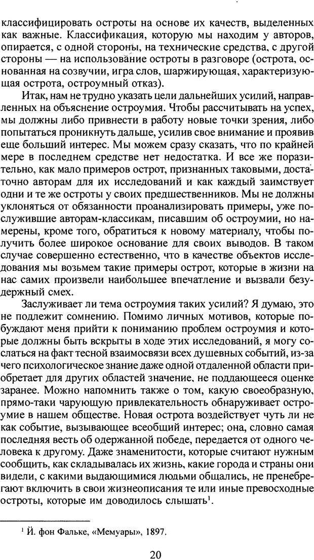 DJVU. Том 4. Психологические сочинения. Фрейд З. Страница 17. Читать онлайн