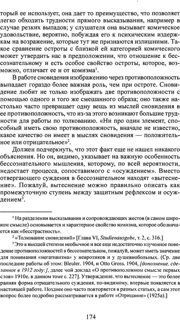 DJVU. Том 4. Психологические сочинения. Фрейд З. Страница 171. Читать онлайн