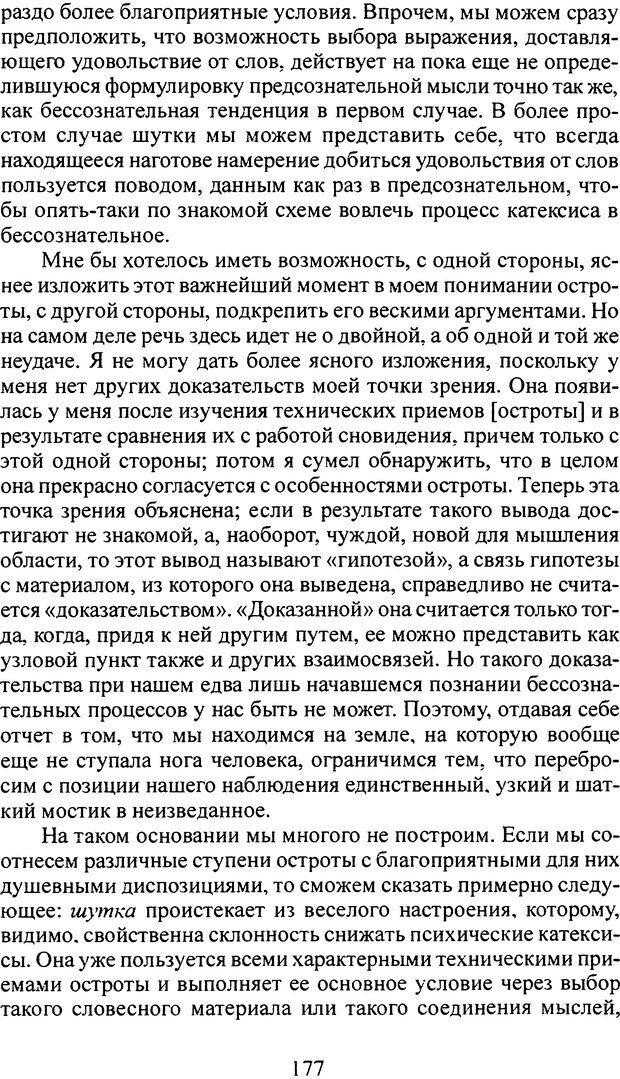DJVU. Том 4. Психологические сочинения. Фрейд З. Страница 174. Читать онлайн