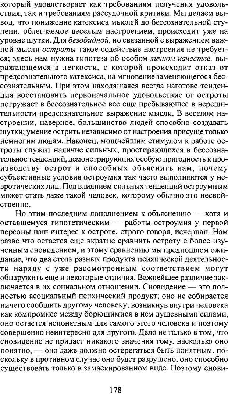 DJVU. Том 4. Психологические сочинения. Фрейд З. Страница 175. Читать онлайн