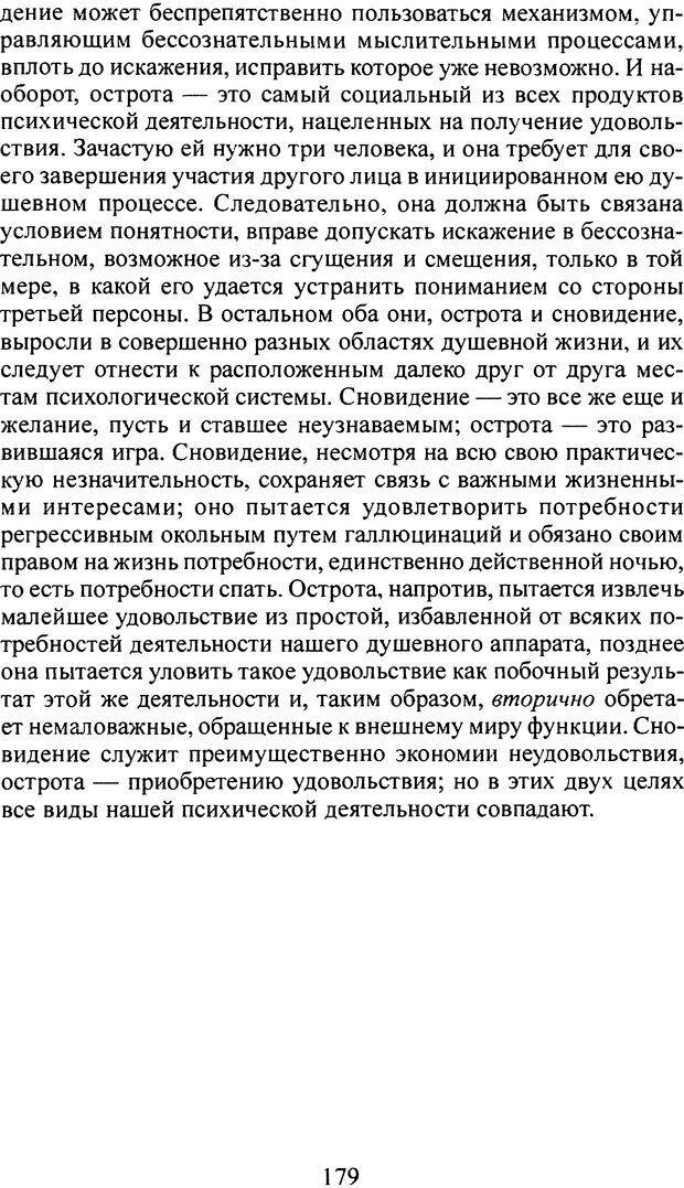 DJVU. Том 4. Психологические сочинения. Фрейд З. Страница 176. Читать онлайн