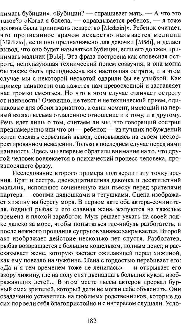 DJVU. Том 4. Психологические сочинения. Фрейд З. Страница 179. Читать онлайн