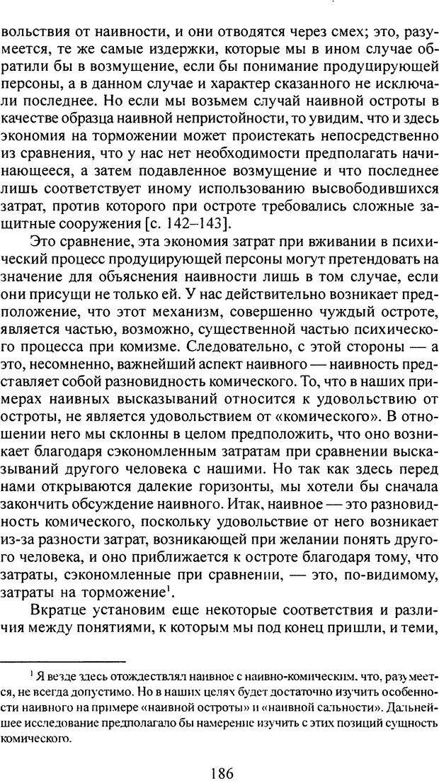 DJVU. Том 4. Психологические сочинения. Фрейд З. Страница 183. Читать онлайн
