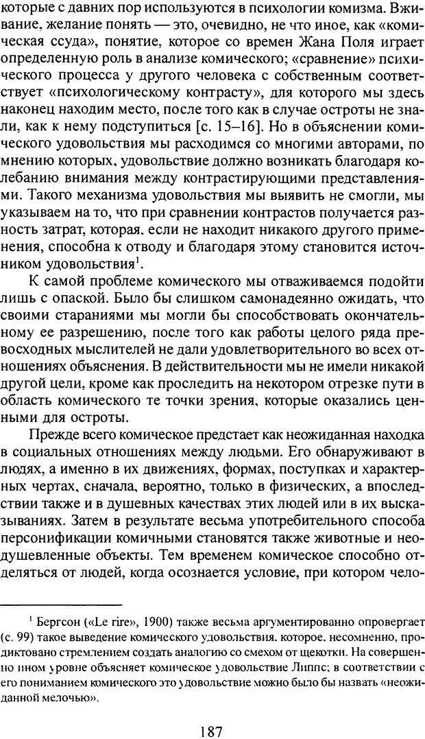 DJVU. Том 4. Психологические сочинения. Фрейд З. Страница 184. Читать онлайн