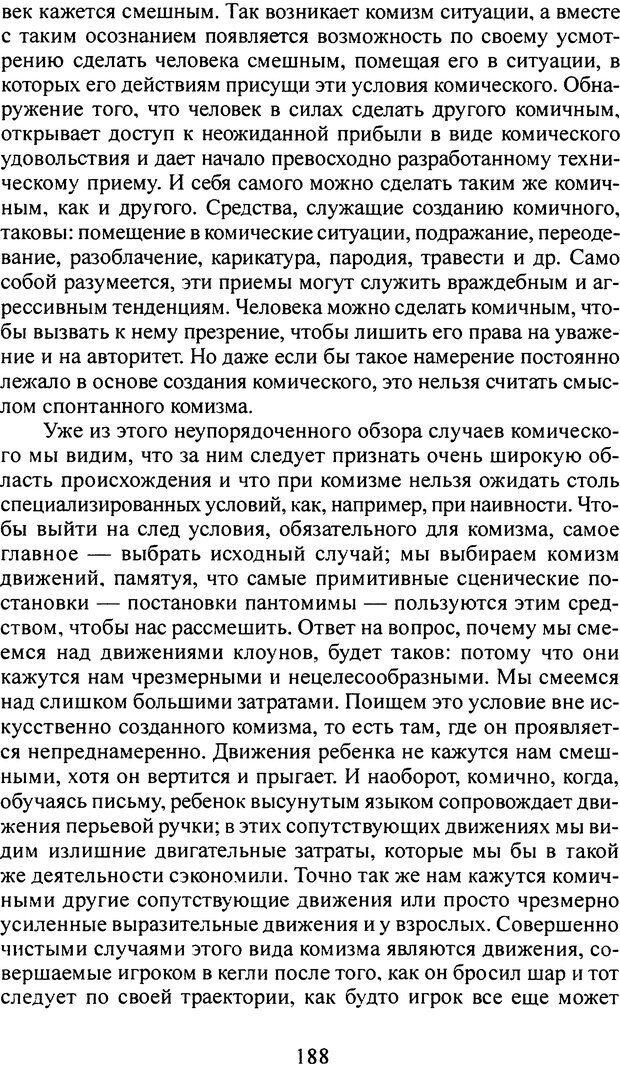DJVU. Том 4. Психологические сочинения. Фрейд З. Страница 185. Читать онлайн