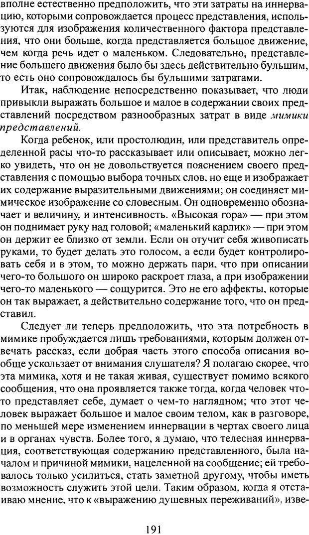 DJVU. Том 4. Психологические сочинения. Фрейд З. Страница 188. Читать онлайн
