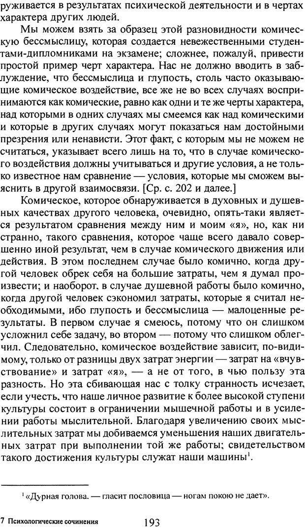 DJVU. Том 4. Психологические сочинения. Фрейд З. Страница 190. Читать онлайн