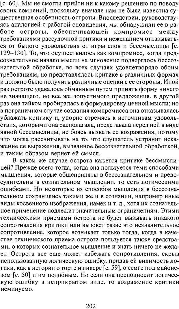 DJVU. Том 4. Психологические сочинения. Фрейд З. Страница 199. Читать онлайн