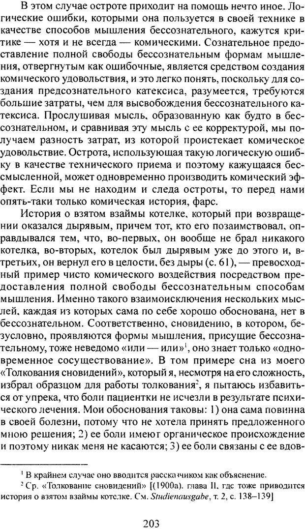 DJVU. Том 4. Психологические сочинения. Фрейд З. Страница 200. Читать онлайн