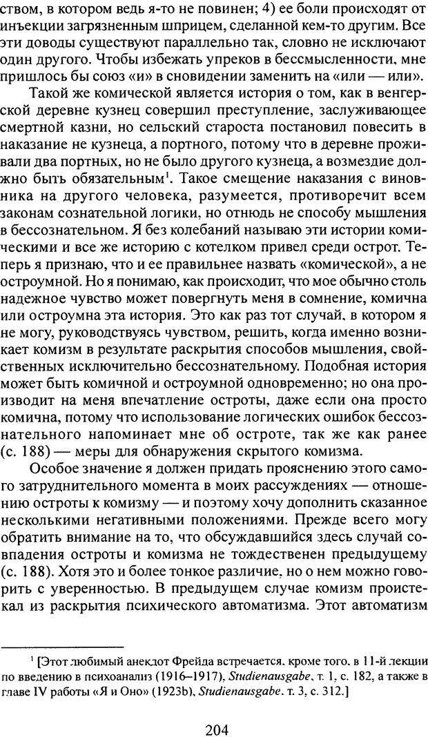 DJVU. Том 4. Психологические сочинения. Фрейд З. Страница 201. Читать онлайн