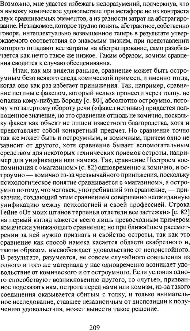 DJVU. Том 4. Психологические сочинения. Фрейд З. Страница 206. Читать онлайн