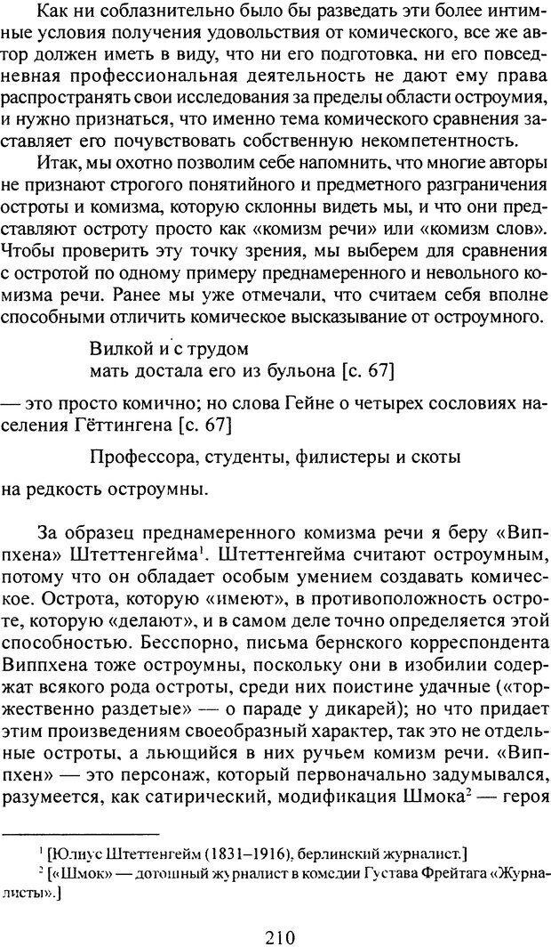 DJVU. Том 4. Психологические сочинения. Фрейд З. Страница 207. Читать онлайн