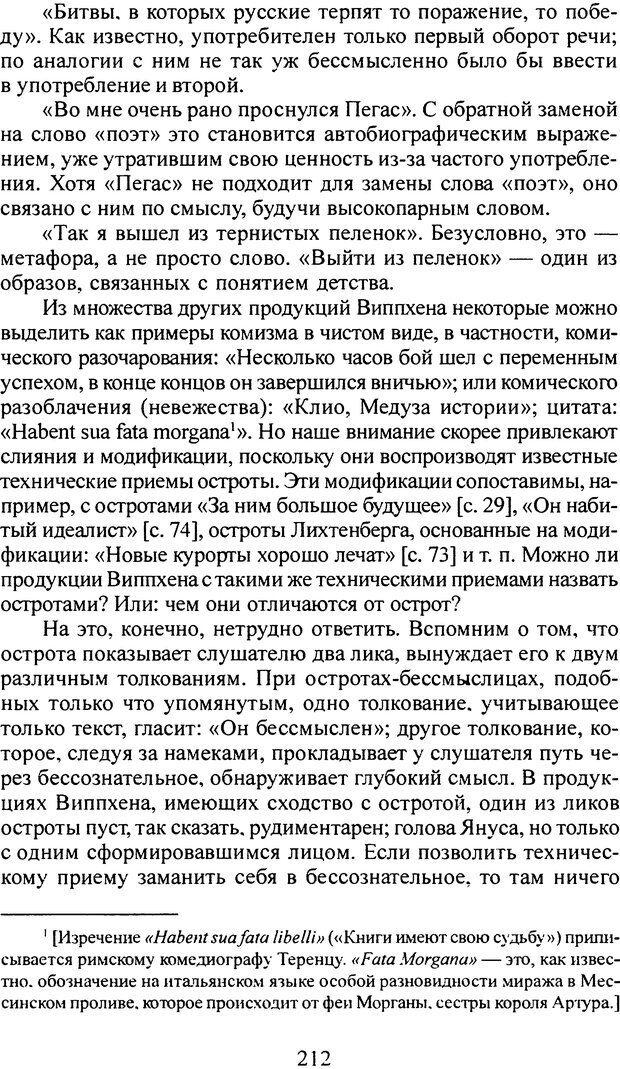 DJVU. Том 4. Психологические сочинения. Фрейд З. Страница 209. Читать онлайн