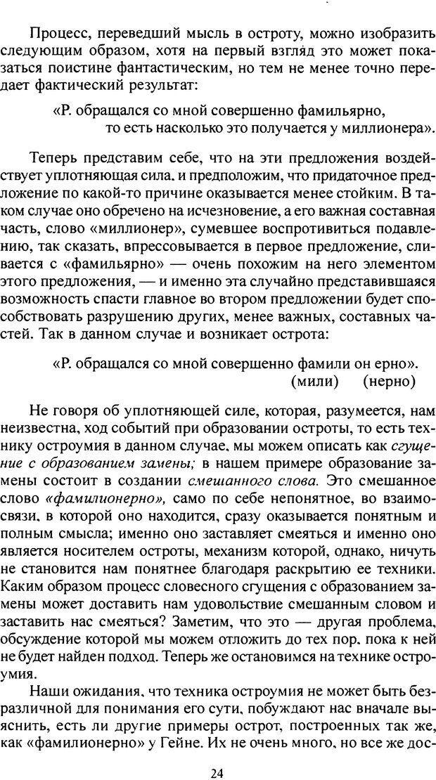 DJVU. Том 4. Психологические сочинения. Фрейд З. Страница 21. Читать онлайн