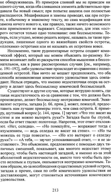 DJVU. Том 4. Психологические сочинения. Фрейд З. Страница 210. Читать онлайн
