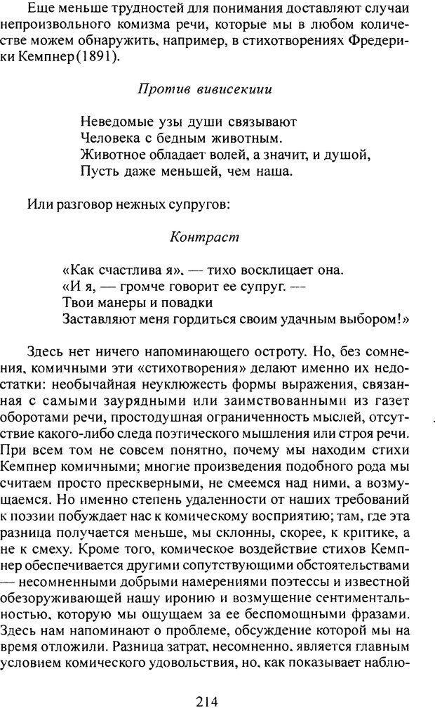 DJVU. Том 4. Психологические сочинения. Фрейд З. Страница 211. Читать онлайн