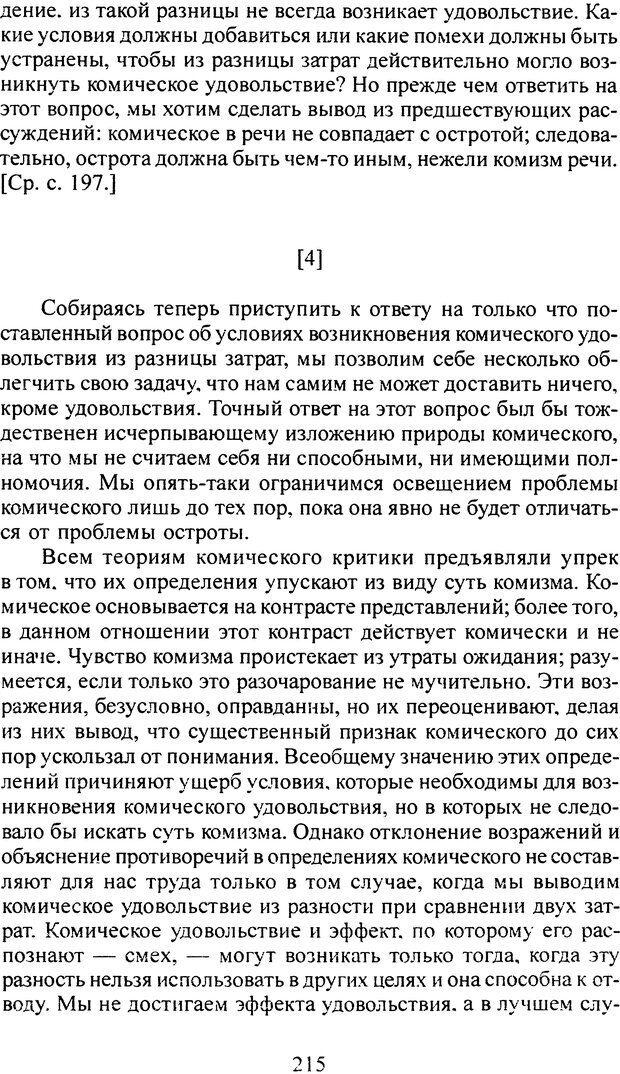 DJVU. Том 4. Психологические сочинения. Фрейд З. Страница 212. Читать онлайн