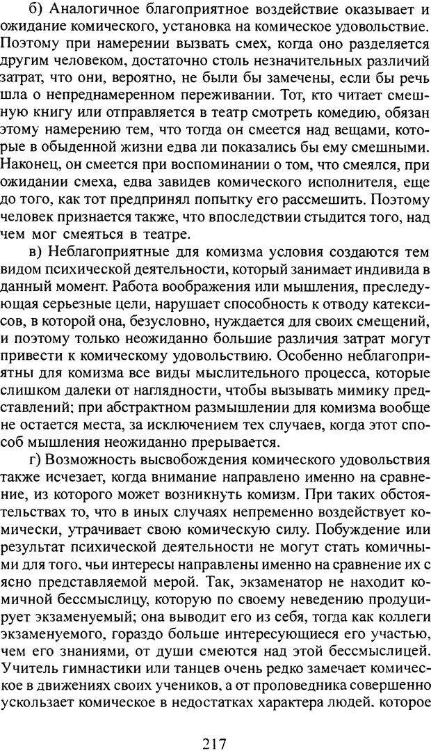 DJVU. Том 4. Психологические сочинения. Фрейд З. Страница 214. Читать онлайн