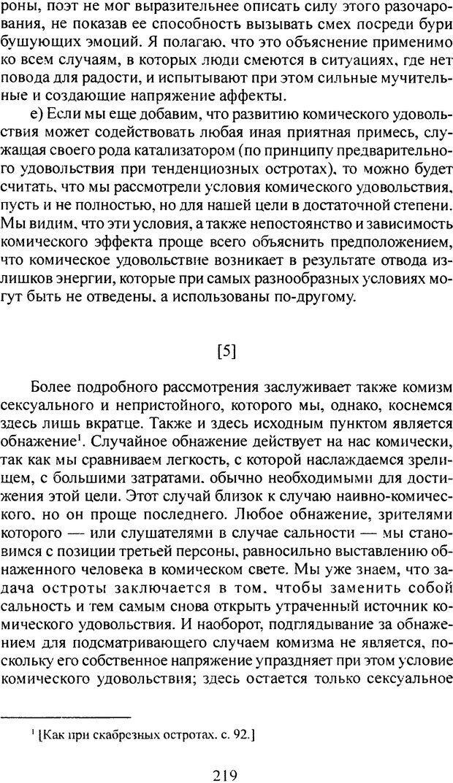 DJVU. Том 4. Психологические сочинения. Фрейд З. Страница 216. Читать онлайн
