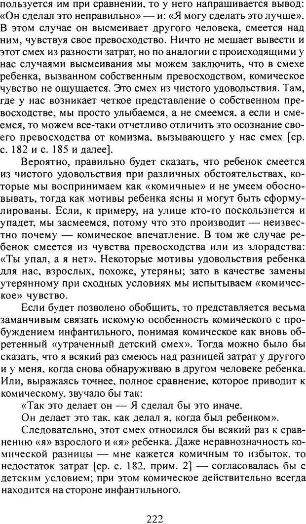 DJVU. Том 4. Психологические сочинения. Фрейд З. Страница 219. Читать онлайн