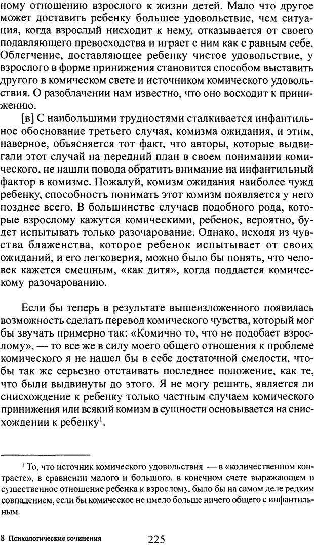 DJVU. Том 4. Психологические сочинения. Фрейд З. Страница 222. Читать онлайн