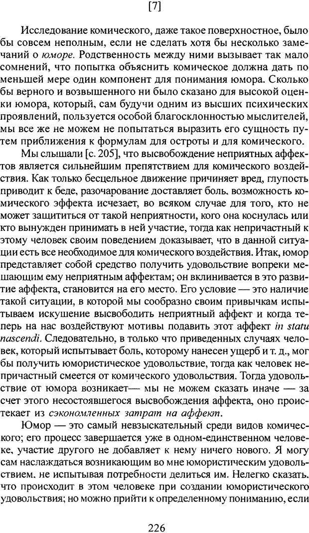 DJVU. Том 4. Психологические сочинения. Фрейд З. Страница 223. Читать онлайн