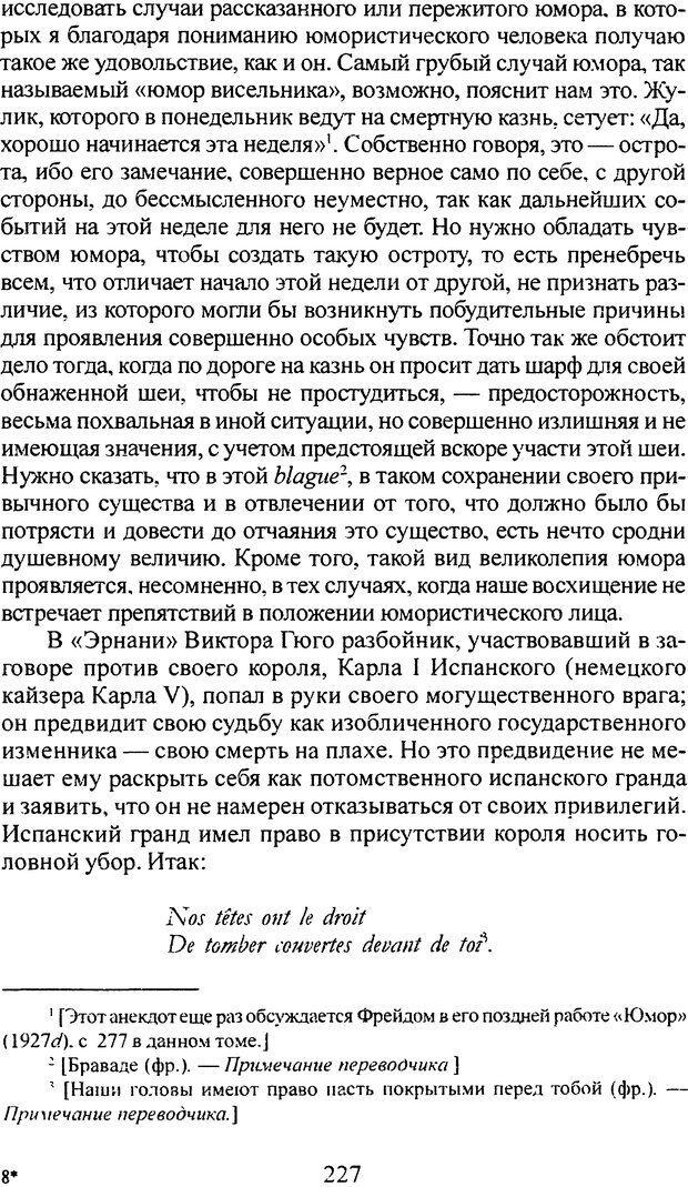 DJVU. Том 4. Психологические сочинения. Фрейд З. Страница 224. Читать онлайн