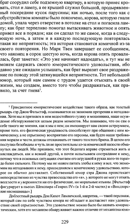 DJVU. Том 4. Психологические сочинения. Фрейд З. Страница 226. Читать онлайн
