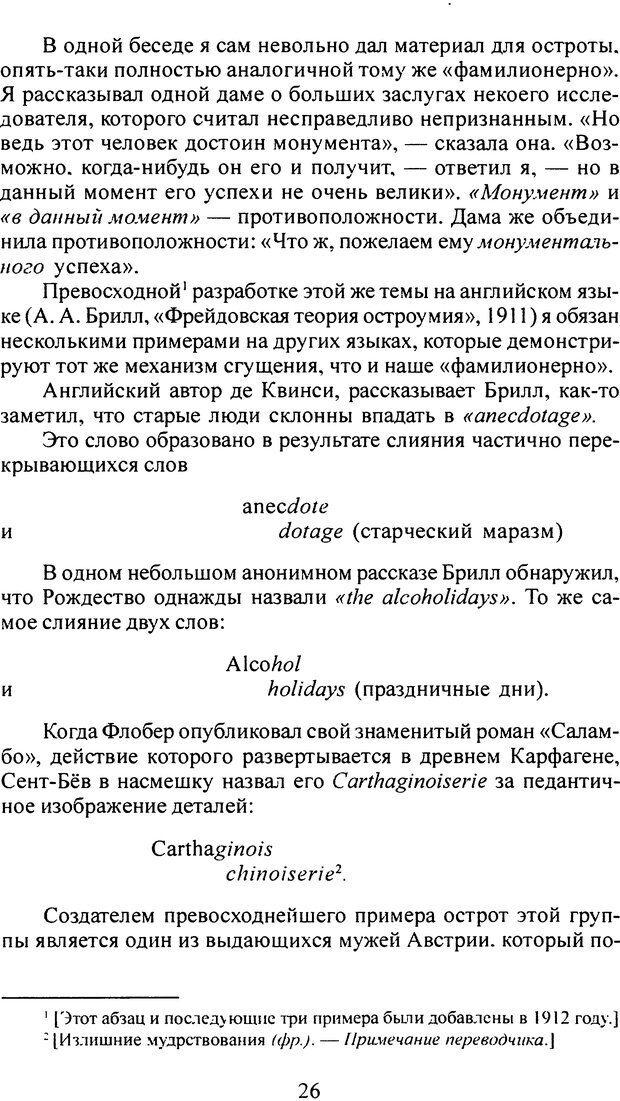 DJVU. Том 4. Психологические сочинения. Фрейд З. Страница 23. Читать онлайн