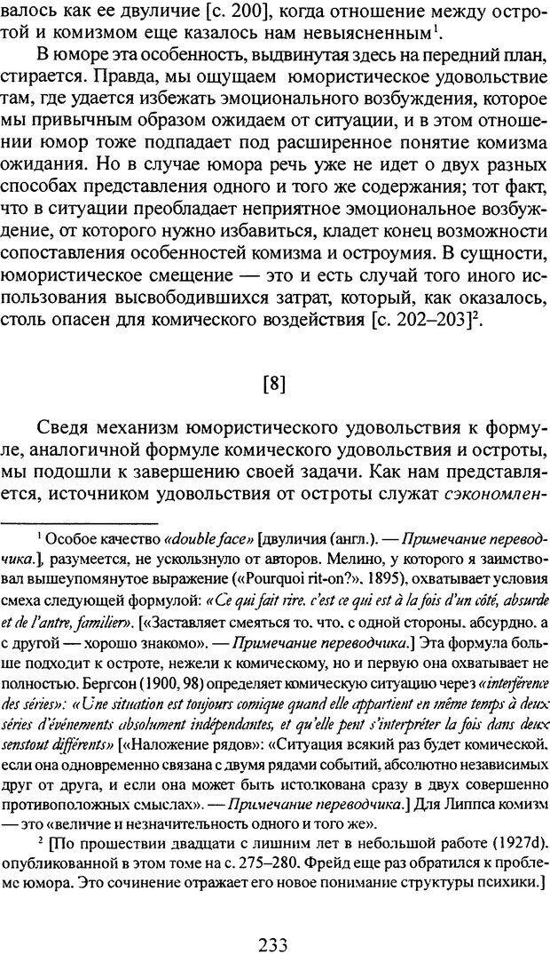 DJVU. Том 4. Психологические сочинения. Фрейд З. Страница 230. Читать онлайн