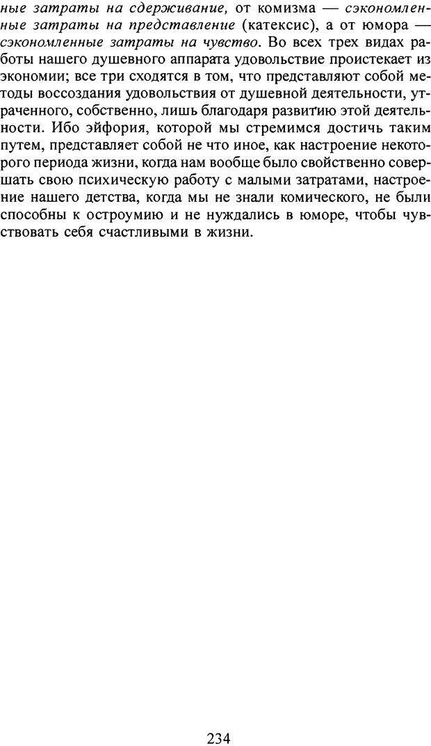 DJVU. Том 4. Психологические сочинения. Фрейд З. Страница 231. Читать онлайн