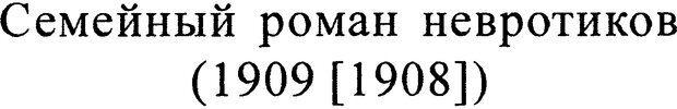 DJVU. Том 4. Психологические сочинения. Фрейд З. Страница 232. Читать онлайн