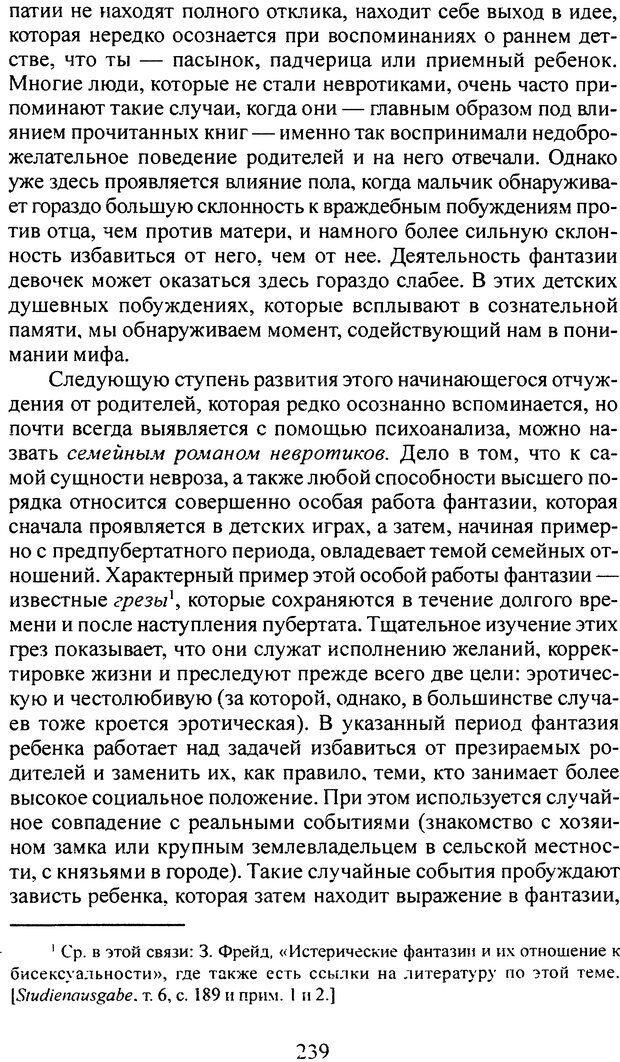 DJVU. Том 4. Психологические сочинения. Фрейд З. Страница 236. Читать онлайн