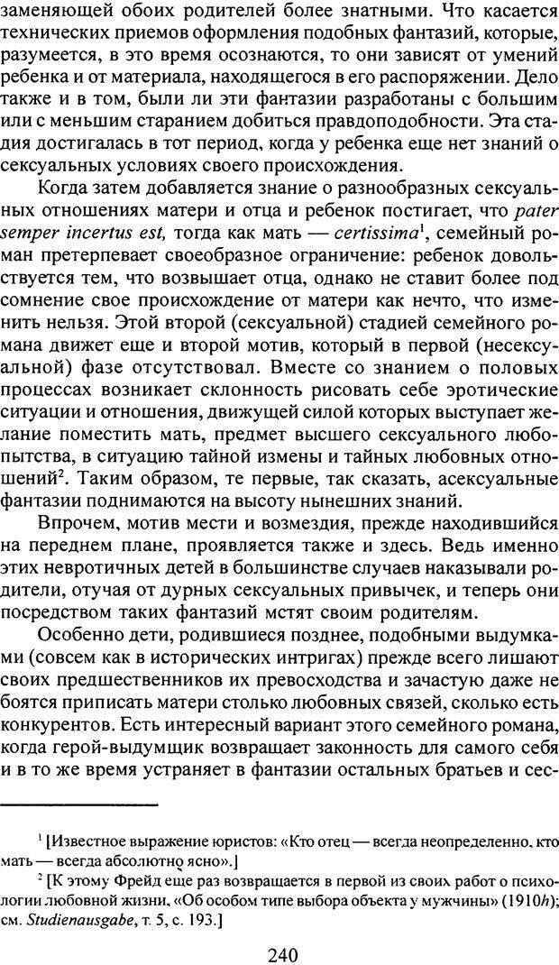 DJVU. Том 4. Психологические сочинения. Фрейд З. Страница 237. Читать онлайн