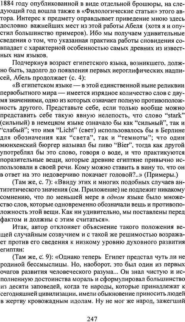 DJVU. Том 4. Психологические сочинения. Фрейд З. Страница 242. Читать онлайн