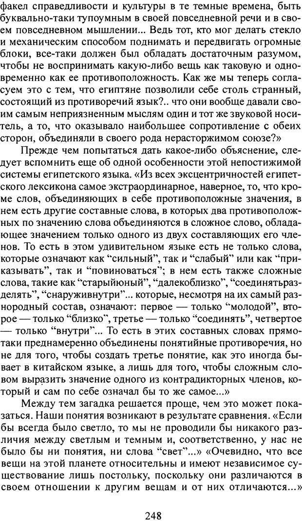 DJVU. Том 4. Психологические сочинения. Фрейд З. Страница 243. Читать онлайн
