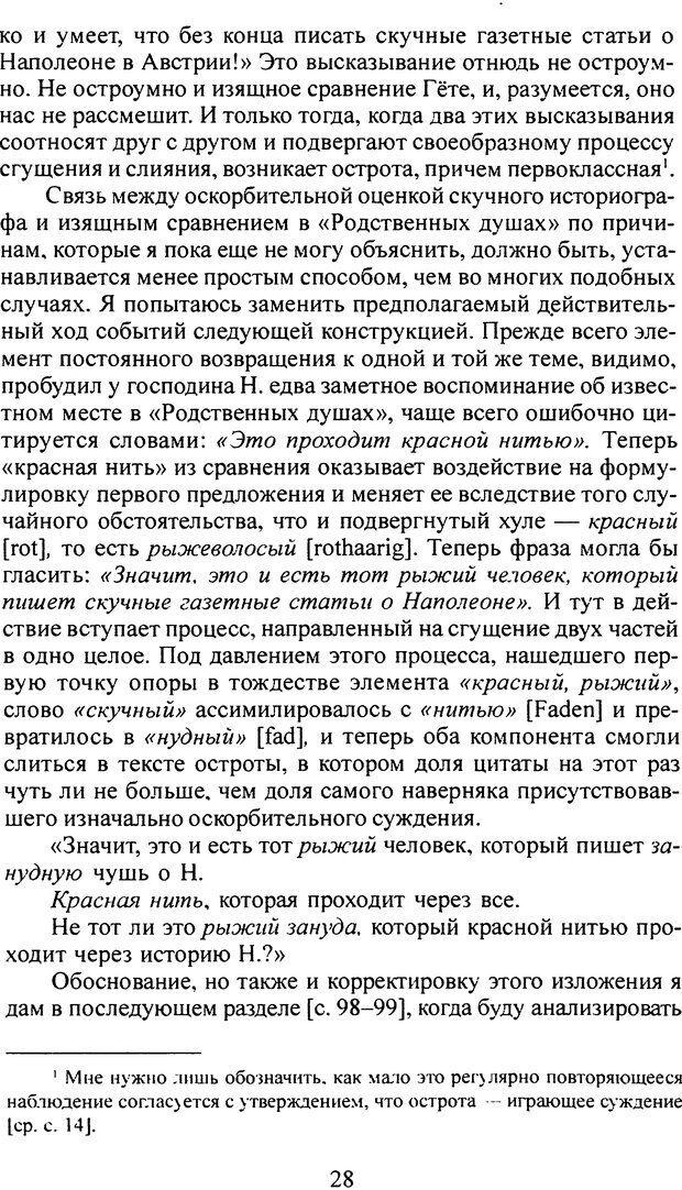 DJVU. Том 4. Психологические сочинения. Фрейд З. Страница 25. Читать онлайн
