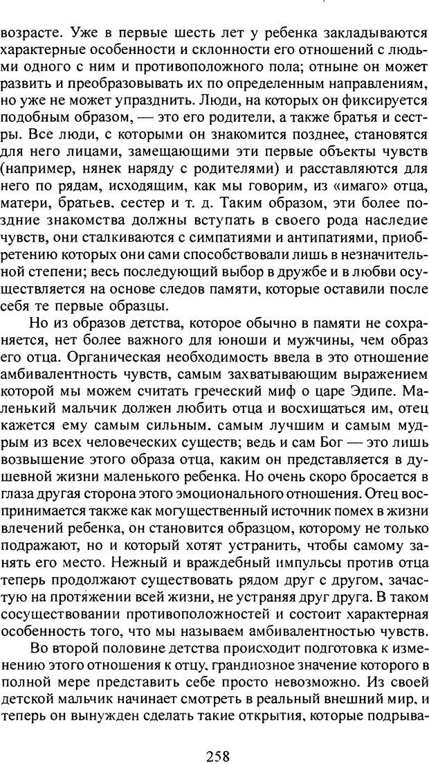 DJVU. Том 4. Психологические сочинения. Фрейд З. Страница 252. Читать онлайн