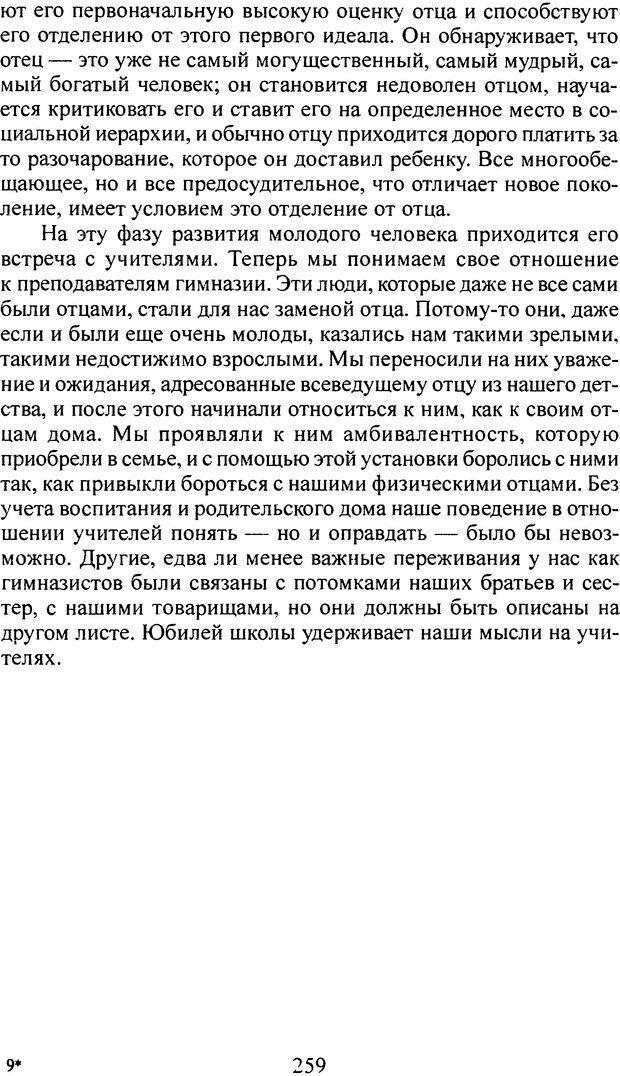 DJVU. Том 4. Психологические сочинения. Фрейд З. Страница 253. Читать онлайн