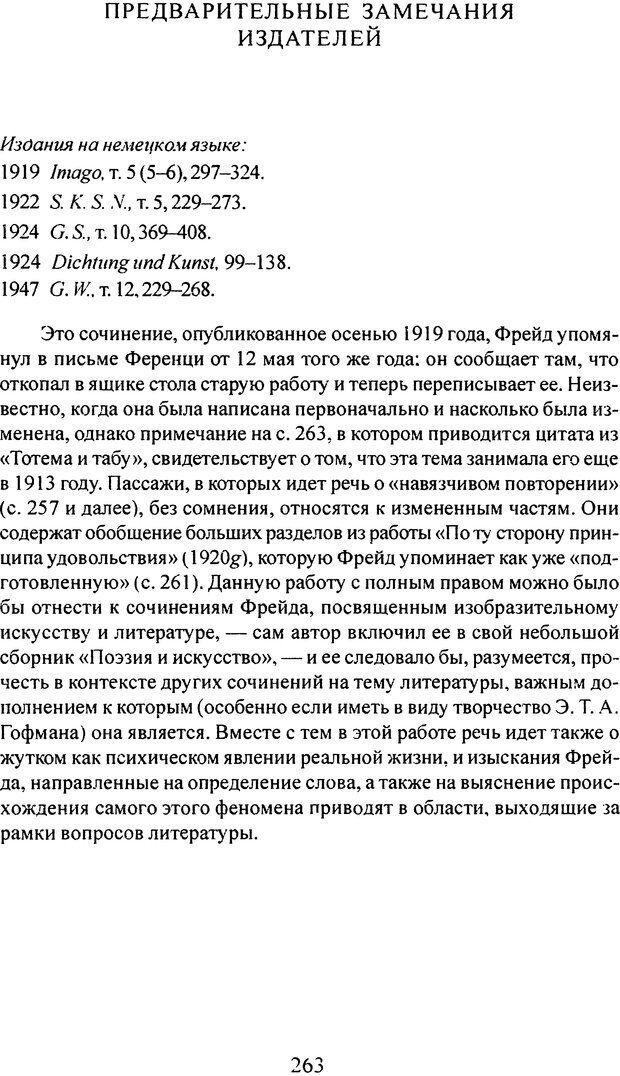 DJVU. Том 4. Психологические сочинения. Фрейд З. Страница 255. Читать онлайн