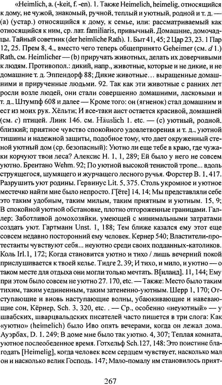 DJVU. Том 4. Психологические сочинения. Фрейд З. Страница 259. Читать онлайн