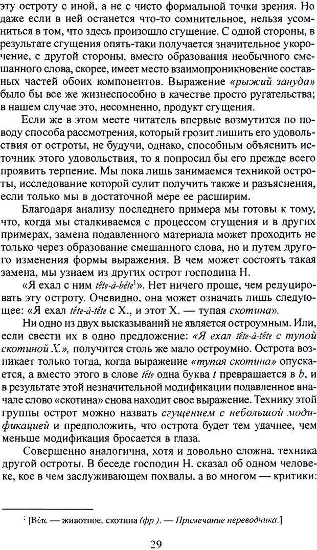 DJVU. Том 4. Психологические сочинения. Фрейд З. Страница 26. Читать онлайн