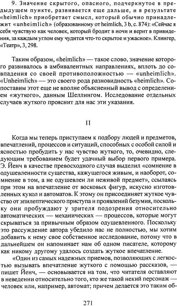 DJVU. Том 4. Психологические сочинения. Фрейд З. Страница 263. Читать онлайн
