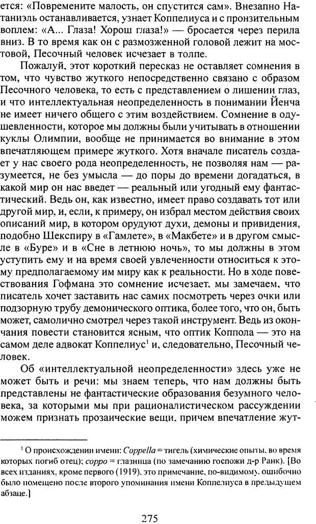 DJVU. Том 4. Психологические сочинения. Фрейд З. Страница 267. Читать онлайн