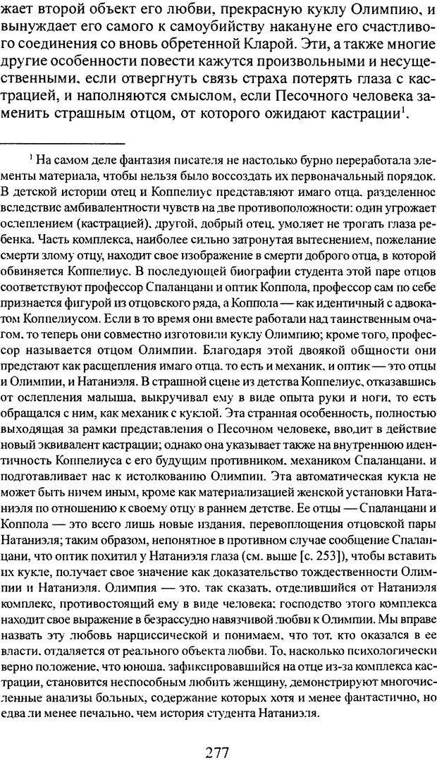 DJVU. Том 4. Психологические сочинения. Фрейд З. Страница 269. Читать онлайн