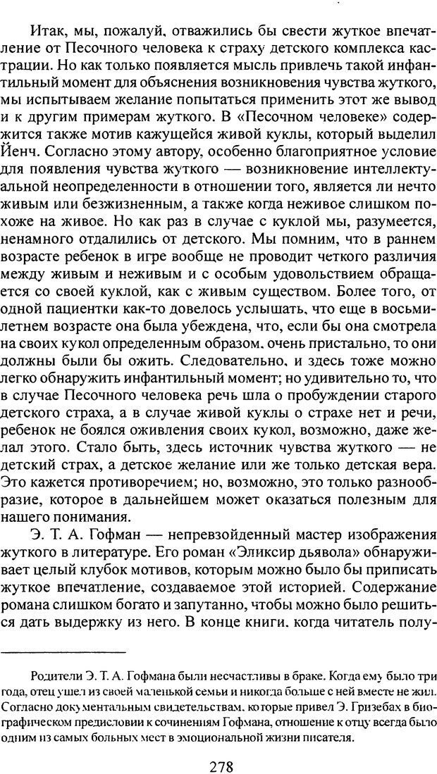 DJVU. Том 4. Психологические сочинения. Фрейд З. Страница 270. Читать онлайн